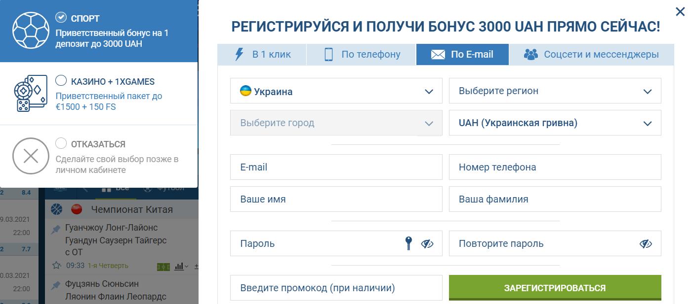 Регистрация в 1xbet Украина