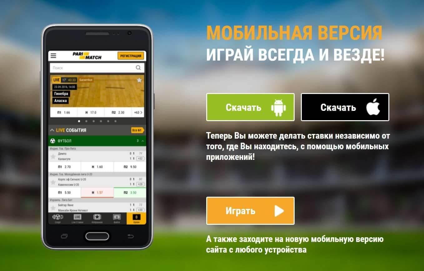 Пари матч моб версия в Украине