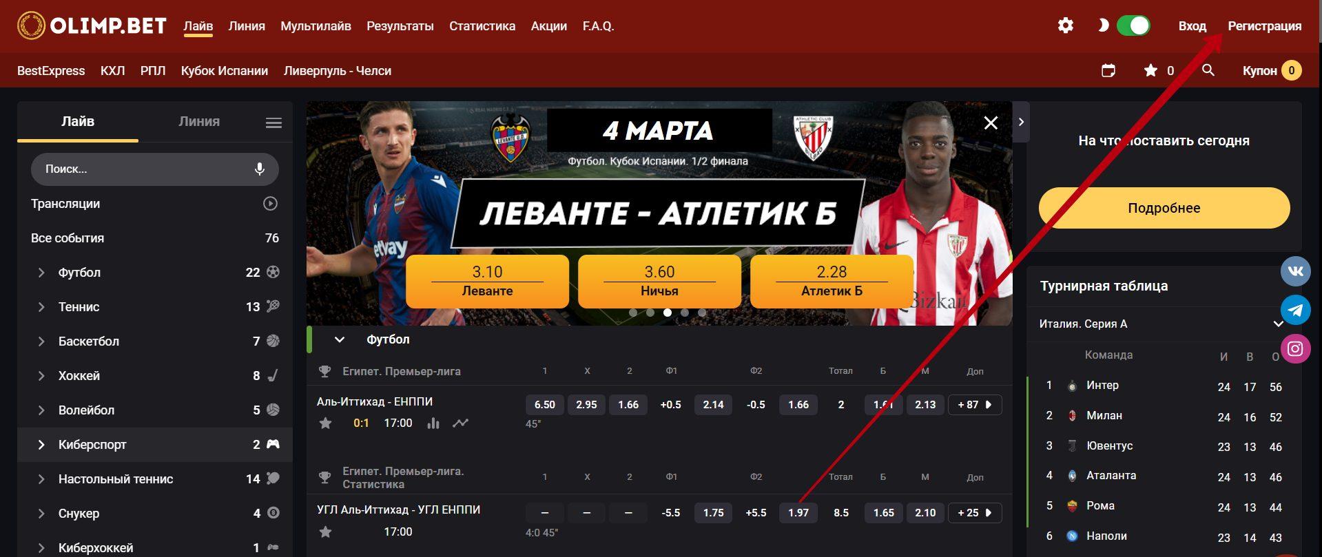 бк олимп регистрация в украине