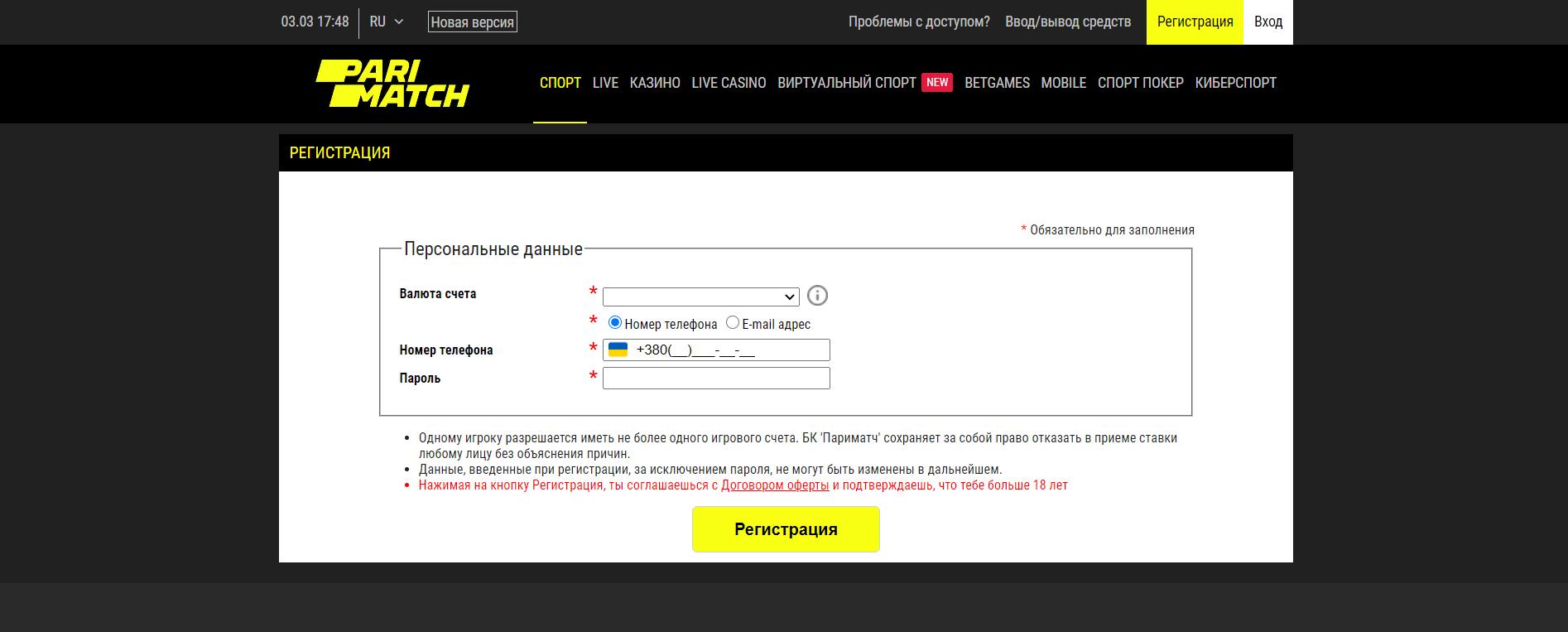 Пари Матч регистрация в Украине